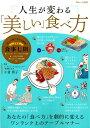 人生が変わる「美しい」食べ方 ワンランク上のテーブルマナー決定版 (TJ MOOK) [ 小倉朋子 ]