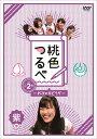 桃色つるべ〜お次の方どうぞ〜Vol.2 紫盤 [ 笑福亭鶴瓶...