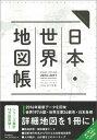 日本・世界地図帳(2016-17年版) DUAL ATLAS (Asahi original) [ 平凡社地図出版 ]
