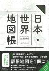 日本・世界地図帳(2016-17年版) [ 平凡社地図出版 ]