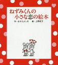 ねずみくんの小さな恋の絵本(全2巻) [ なかえよしを ]