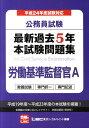 公務員試験最新過去5年本試験問題集(平成24年度試験対応 労働基準) 教養試験 専門択一 専門記述 [ 東京リーガルマインド ]