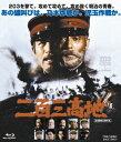 二百三高地【Blu-ray】 [ 仲代達矢 ]