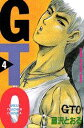 GTO(4) [ 藤沢とおる ]