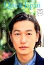 クイック・ジャパン(vol.120) 井浦新