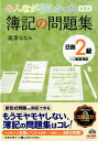 簿記の問題集日商2級商業簿記第5版 [ 滝澤ななみ ]