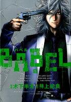 BABEL(5)
