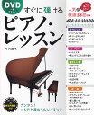 DVD一番やさしいすぐに弾けるピアノ・レッスン 一度は弾いてみたい人気18曲を厳選 [ 丹内真弓 ]