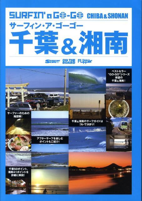サーフィン・ア・ゴーゴー千葉&湘南...:book:13031473
