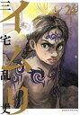 イムリ 24 (ビームコミックス) [ 三宅 乱丈 ]