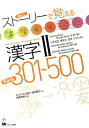 ストーリーで覚える漢字2 301〜500(英語・韓国語・ポルトガル語・ス) [ フサコ・ボイクマン ]