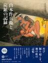 山本作兵衛と炭鉱の記録 (コロナ・ブックス)