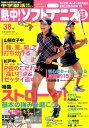 熱中!ソフトテニス部(vol.38)
