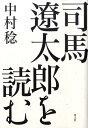 司馬遼太郎を読む [ 中村稔(詩人) ]