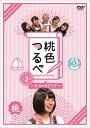 桃色つるべ〜お次の方どうぞ〜Vol.2 桃盤 [ 笑福亭鶴瓶...
