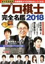 プロ棋士完全名鑑(2018) (COSMIC MOOK)