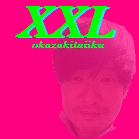 XXL (初回限定盤 CD+DVD) [ 岡崎体育 ]