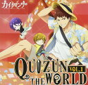 QUIZUN THE WORLD VOL [ 加藤和樹(阿園魁斗) ]