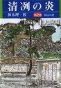 清冽の炎(第2巻) 1968東大駒場 碧山の夏 [ 神水理一郎 ]