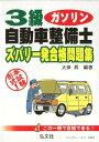 3級自動車整備士ガソリン・エンジンズバリ一発合格問題集〔第4版〕 [ 大保昇 ]