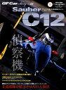 GP Car Story(Vol.22) ザウバーC12/先遣部隊が暗示させた巨人復活 (サンエイムック F1速報 auto sport特別編集)