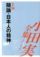 小田実全集(評論 第30巻)