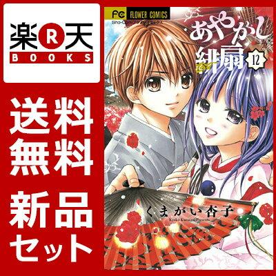 あやかし緋扇 1-12巻セット (フラワーコミックス・少コミ) [ くまがい杏子 ]