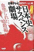 日本史サスペンス劇場(血塗られた暗殺編)