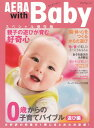 AERA with Baby(遊び編)