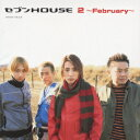 日本流行音乐 - 2 〜February〜 [ セブンHOUSE ]