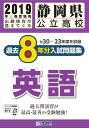 静岡県公立高校過去8年分入試問題集英語(2019年春受験用) H30〜23年度を収録