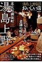 湯島上野のおいしい店