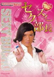NHK DVD サラリーマンNEO セクスィー部長 〜瞬殺フェロモン17連発!〜 [ 沢村一樹 ]