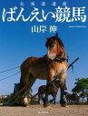 北海道遺産ばんえい競馬 [ 山岸伸 ]