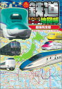 鉄道ものしりスーパー地図帳 最強完全版 (最強のりものヒーローズブックス)