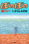 ぼのぼの(41) (バンブーコミックス) [ いがらしみきお ]