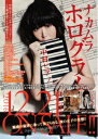中村ピアノ「ピアノショック!」レコ発記念ライブ収録DVDナカムラホログラム 2016.06.26@新宿グラムシュタイン [ 中村ピアノ ]
