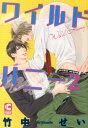 ワイルドハニー(2) (ショコラコミックス) [ 竹中せい ]