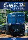 相模鉄道20000系全線 4K撮影作品 [ (鉄道) ]