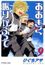 おおきく振りかぶって(Vol.9) (アフタヌーンKC) [ ひぐちアサ ]
