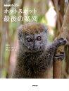 ホットスポット最後の楽園 NHKスペシャル 日本放送協会