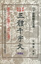 【バーゲン本】文海堂版・三體千字文 携帯版 [ 日下部 鳴鶴 ]