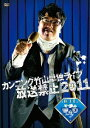 カンニング竹山単独LIVE「放送禁止」2011 [ カンニング竹山 ]