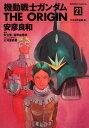 機動戦士ガンダムTHE ORIGIN(21) ひかる宇宙編 前 (角川コミックス・エース) [ 安彦 ...