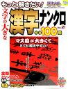もっと解きたい!文字の大きな漢字ナンクロ特選100問(vol.21) 漢字メイトベスト・オブ・ベスト (SUN-MAGAZINE MOOK)