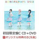 【楽天ブックス限定先着特典】あの頃の君を見つけた (初回限定盤C CD+DVD)(生写真:江籠裕奈) [ SKE48 ]