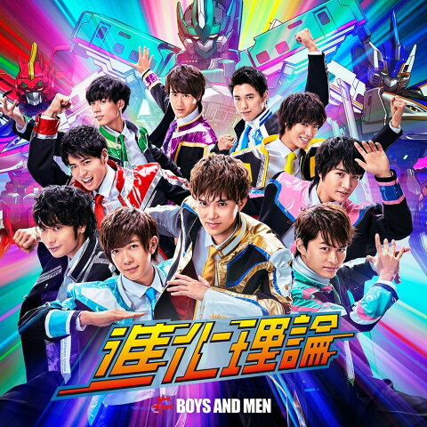 進化理論 (初回限定盤A CD+DVD) [ BOYS AND MEN ]