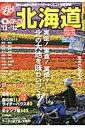 【送料無料】0円マップ北海道('12〜'13)