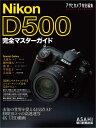 アサヒカメラ特別編集 Nikon D500完全マスターガイド