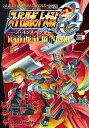 スーパーロボット大戦OG-ジ・インスペクターーRecord of ATX Vol.3 BAD BEA